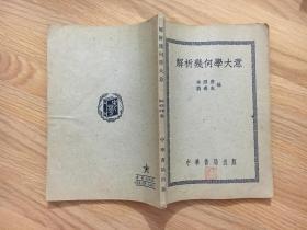 解析几何学大意 (全一册)1951年10月3版