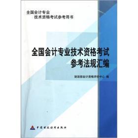全国会计专业技术资格考试参考用书:全国会计专业技术资格考试参考法规汇编
