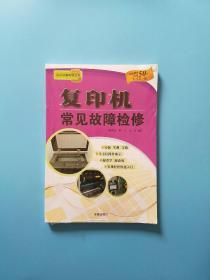办公设备维修丛书:复印机常见故障检修