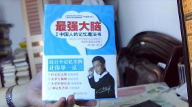 最强大脑--写给中国人的记忆魔法书(16开,10品。未开塑封)/+阳台1