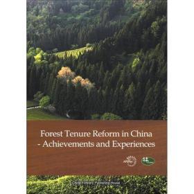 中国林权制度改革成效与经验