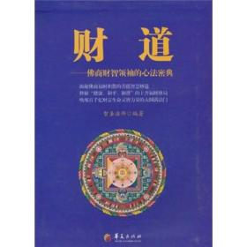 财道:佛商财智领袖的心法密典