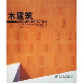 正版 木建筑 斯拉维德  周志敏 陈海明 中国电力出版社