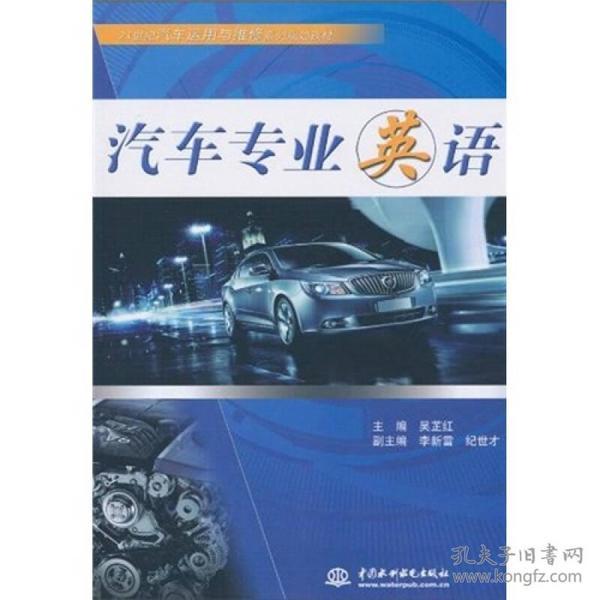 21世纪汽车运用与维修系列规划教材:汽车专业英语
