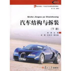 复旦卓越·21世纪汽车类职业教育教材:汽车结构与拆装(下册)