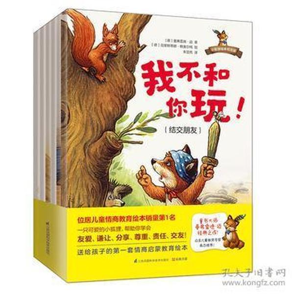 《小狐狸绘本纪念版》
