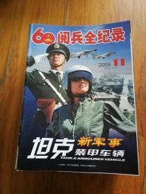 """坦克装甲车辆【43期合售,不同期,含2009年11期""""60年阅兵全纪录""""】"""
