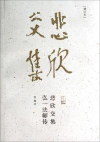 悲欣交集:弘一法师传(增订本)