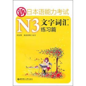新日本语能力考试N3文字词汇练习篇