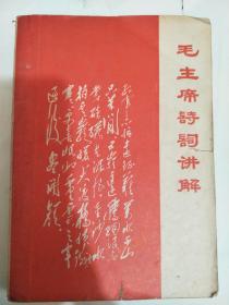 毛主席诗词讲解 (1968长春)