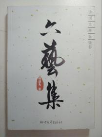 六�集(�名本)