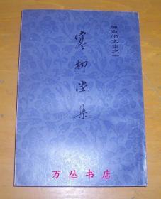 寒柳堂集(陈寅恪文集之一 )1980年1版1印  徐存尧藏书