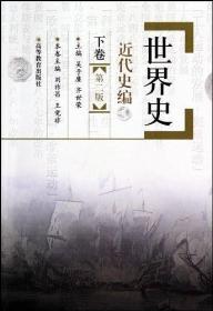 世界史·近代史编(下卷)