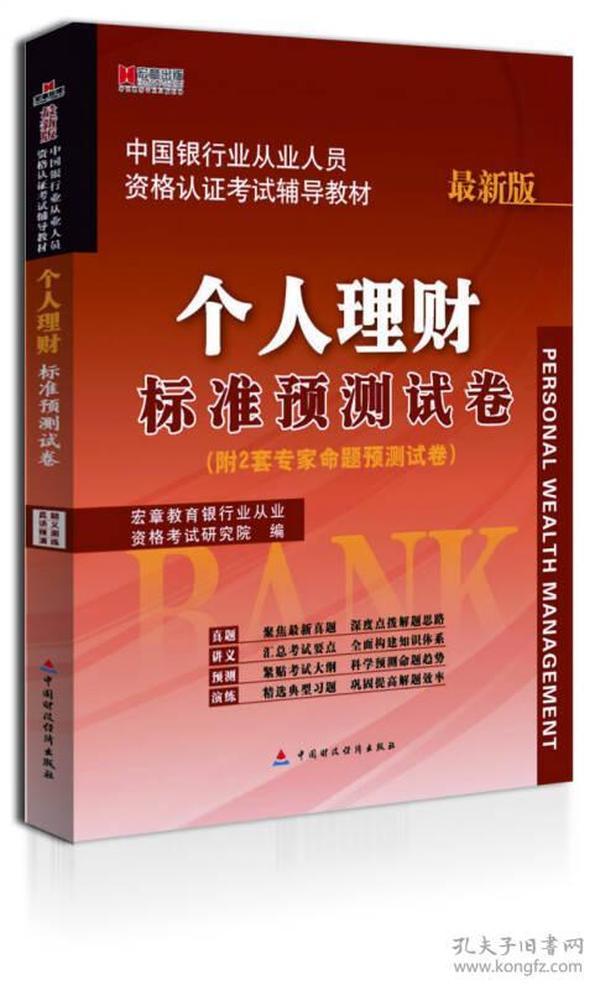 宏章出版·中国银行从业人员资格认证考试辅导教材:个人理财标准预测试卷(最新版)