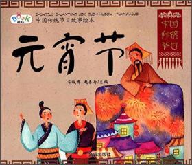 (微残)中国传统节日故事绘本·元宵节