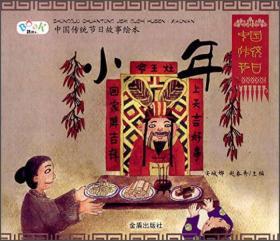 中国传统节日故事绘本·小年