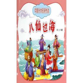 中国十大民间传说·八仙过海