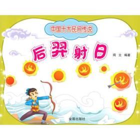 中国十大民间传说·后羿射日