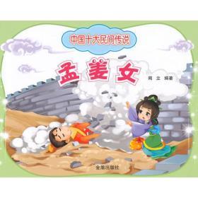 中国十大民间传说·孟姜女