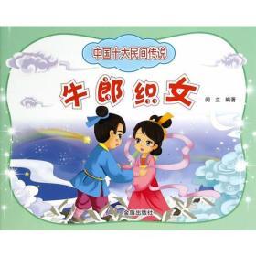 中国十大民间传说·牛郎织女