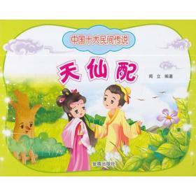 中国十大民间传说·天仙配