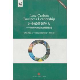 企业低碳领导力
