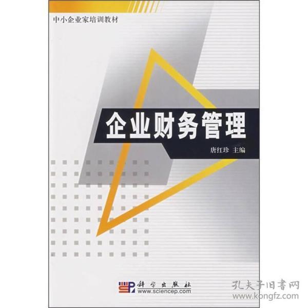 中小企业家培训教材:企业财务管理