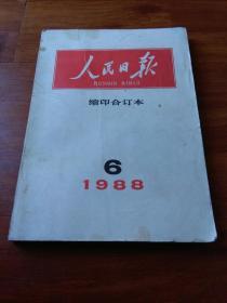 人民日报.缩印合订本.1988.6月份   值得收藏!