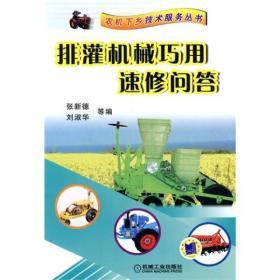 排灌机械巧用速修问答(农机下乡技术服务丛书)