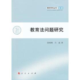 教育法问题研究—青年学术丛书  法律