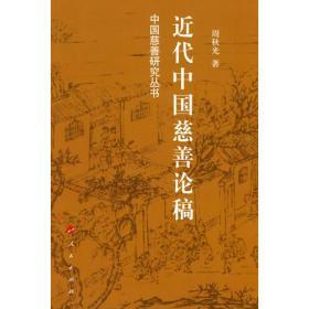 近长中国慈善论稿