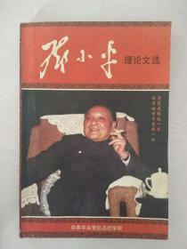邓小平理论文选