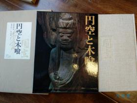 圆空佛 《円空与木喰》 8开定本三百图!日本佛雕艺术之另一面