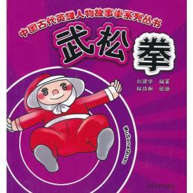 武松拳(中国古代英雄人物故事拳系列丛书)