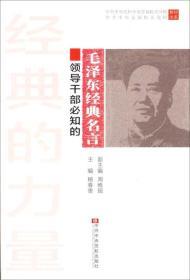 经典的力量:领导干部必知的毛泽东经典名言