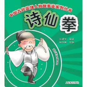 中国古代英雄人物故事拳系列丛书:诗仙拳