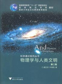 科学通识系列丛书:物理学与人类文明(第2版)
