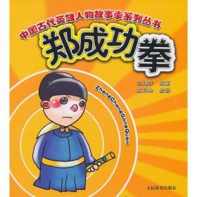 郑成功拳(中国古代英雄人物故事拳系列丛书)