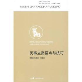 办案艺术与技巧丛书·法官培训参考用书:民事立案要点与技巧