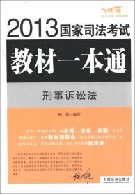 2013国家司法考试教材一本通:刑事诉讼法(飞跃版)