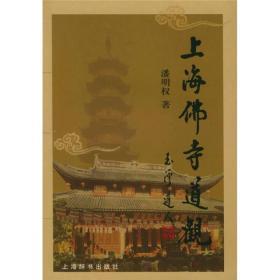 上海佛寺道观
