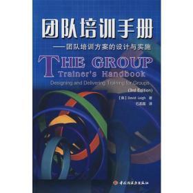 团队培训手册——团队培训方案的设计与实施