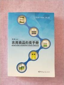农用商品归类手册(第2版)