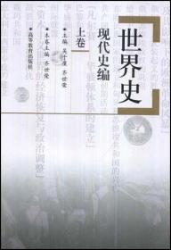 世界史·现代史编(上卷)