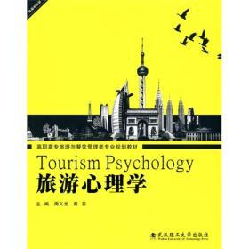 高职高专旅游与餐饮管理类专业规划教材:旅游心理学