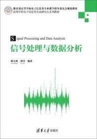 信号处理与数据分析/高等学校电子信息类专业研究生系列教材