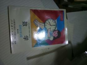 九年义务教育六年制小学教科书-数学【第四册】未动笔