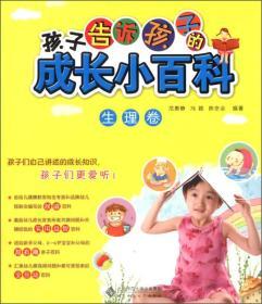 孩子告诉孩子的成长小百科:生理卷