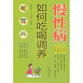 慢性病如何吃喝调养9787537541176 李国霞 林敬 河北科