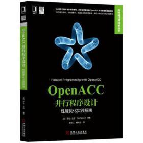 OpenACC并行程序设计:性能优化实践指南